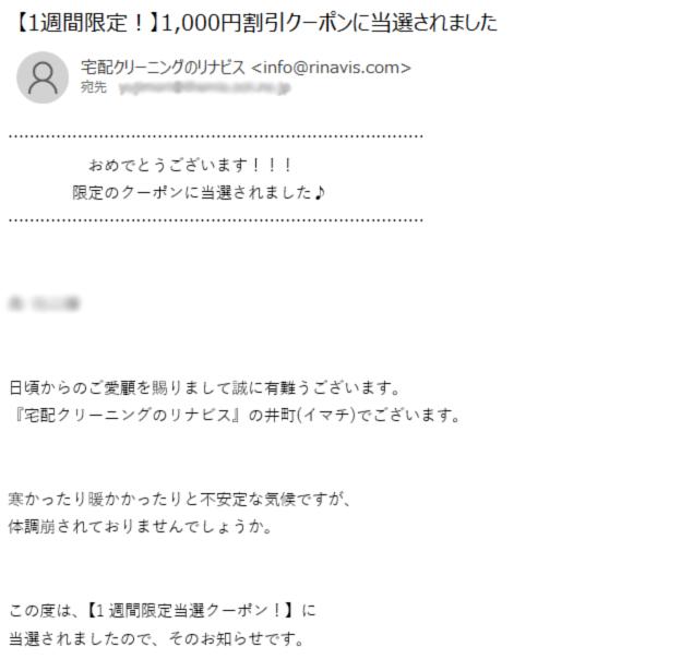 リナビスの1,000円の割引クーポンのお知らせメールの画像