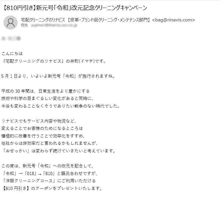 リナビスの810円の割引クーポンのお知らせメール画像
