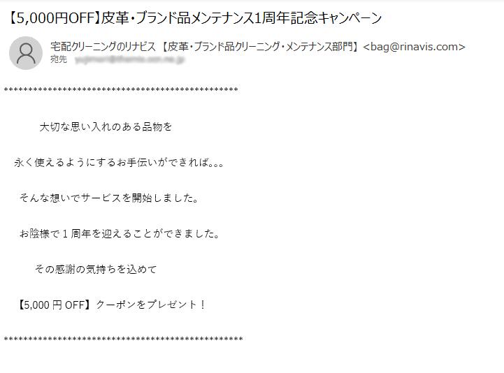 リナビスの革製品クリーニングが5,000円割引になるクーポンのお知らせメールの画像