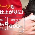 美靴パックのアイキャッチ画像