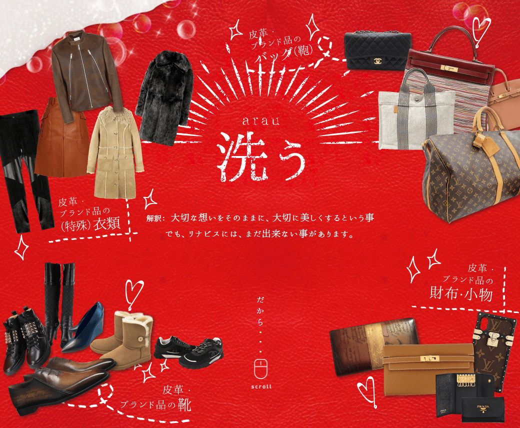 リナビスの皮革製品・ブランド品クリーニングのイメージ画像
